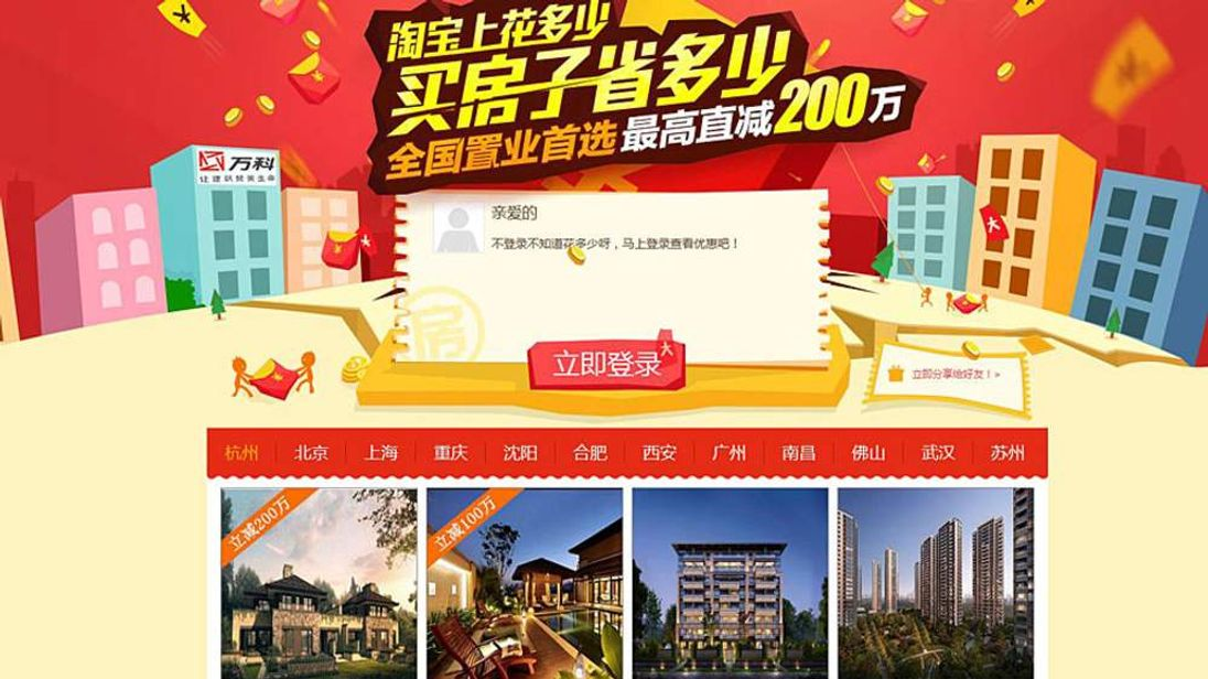 Vanke Property Offer On Taobao