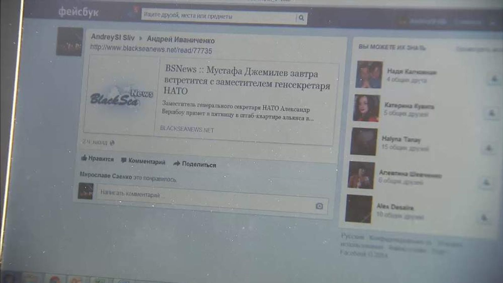 A Facebook page seeking support for the Ukrainian army
