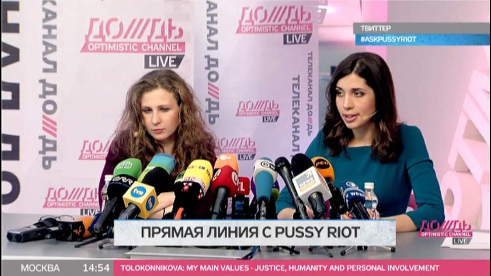 Members of Pussy Riot