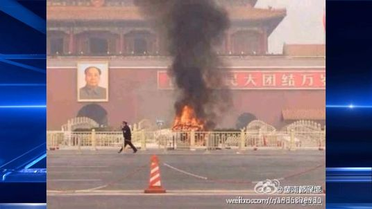 Vehicle Crashes Into Crowd In Tiananmen Square
