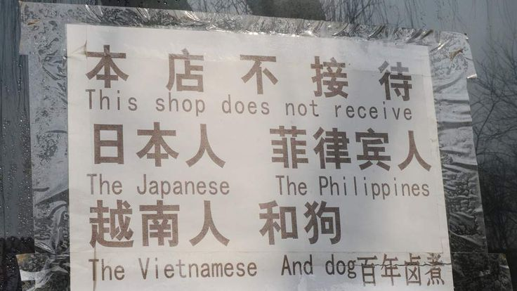 A restaurant in China has banned Japanese, Filipinos, Vietnamese and dogs due to its country's dispute over territorial waters