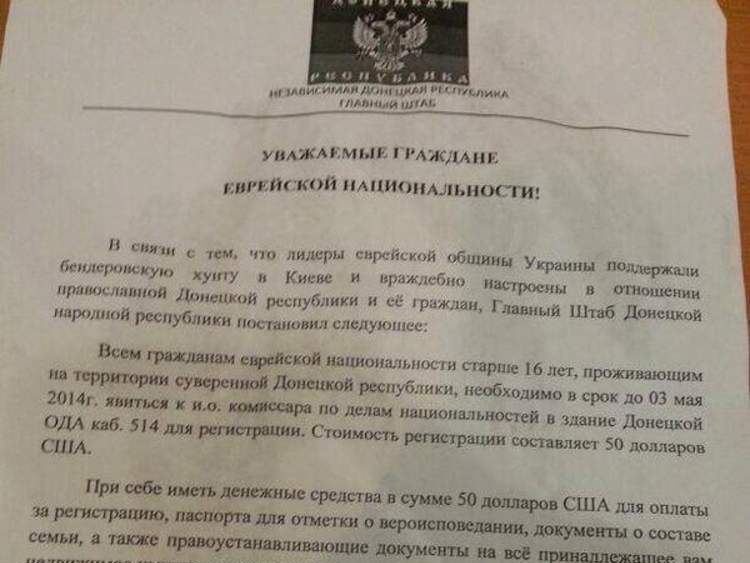 Ukraine Donetsk leaflet says Jews 'must register'