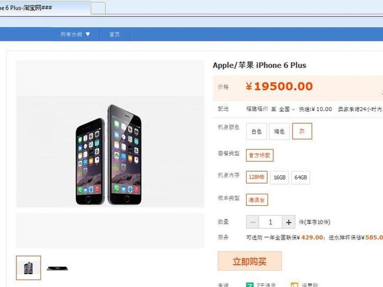 Advert for iPhone 6 on China's Taobao marketplace