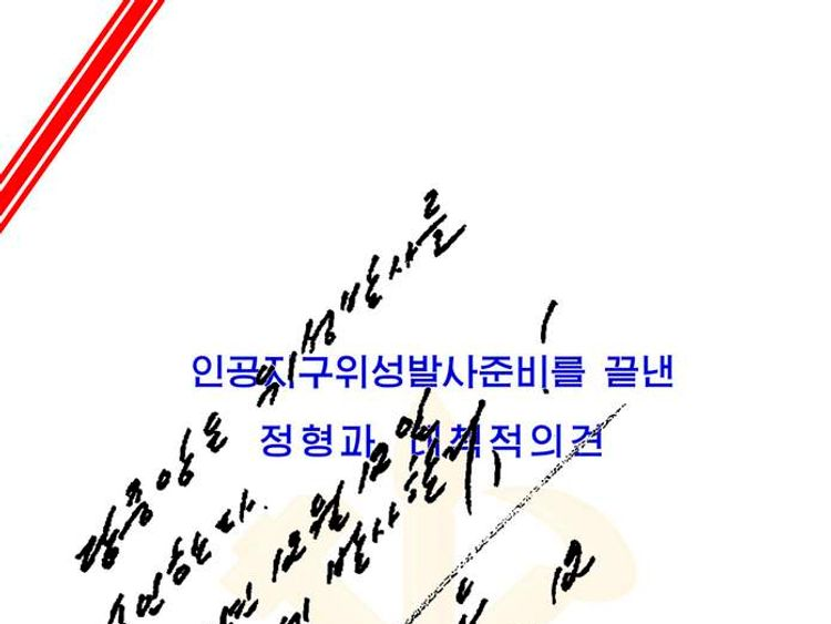A sign shows North Korean leader Kim Jong-Un's signature in this picture released by the North's KCNA news agency in Pyongyang