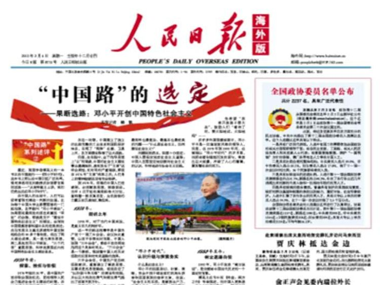 China's People Daily