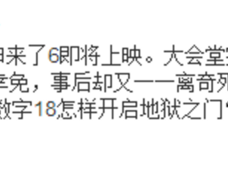 This is the alledged tweet which friends believe incriminated Zhai Xiaobing