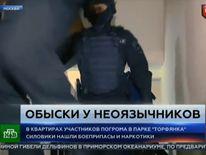 Police raid on 'Neo-Pagans'