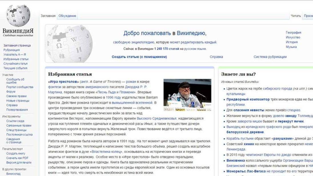 The homepage of the Russian version of Wikipedia.