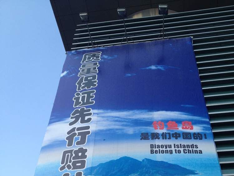 A poster in Beijing