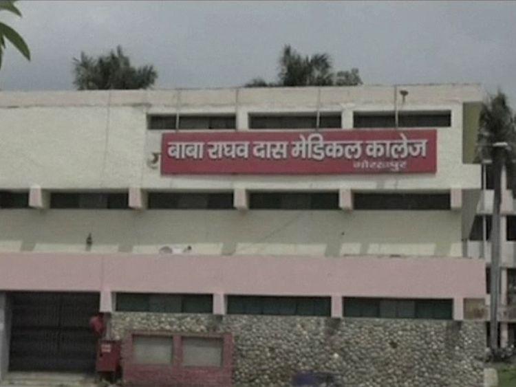 The Baba Raghav Das Medical College Hospital