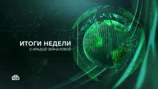 NTV Mir and Ren TV broadcast news and current affairs programmes from Russia within the Baltic states under Ofcom licenses